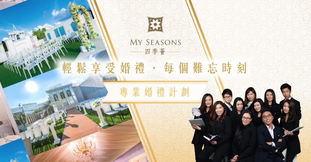 My Seasons 四季薈